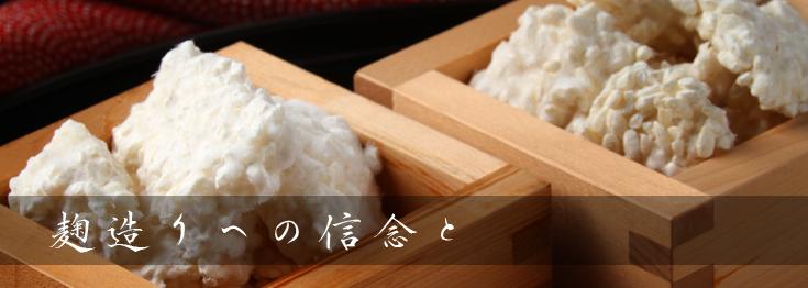 農薬不使用の有機栽培にこだわった国産大豆と国産米すべてを昔ながらの材料、昔ながらの手法で作る有機味噌です。